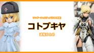 【イベントリポート】ワンダーフェスティバル2019[冬] 《コトブキヤ》