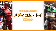 【イベントリポート】ワンダーフェスティバル2019[冬] 《メディコム・トイ》