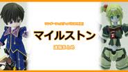 【イベントリポート】ワンダーフェスティバル2019[冬] 《マイルストン》