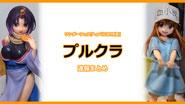 【イベントリポート】ワンダーフェスティバル2019[冬] 《プルクラ》