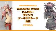 【イベントリポート】ワンダーフェスティバル2019[冬] 《Wonderful Works/わんだらー/ジェンコ/オーキッドシード/白組》
