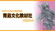 【イベントリポート】ワンダーフェスティバル2019[冬] 《青島文化教材社》