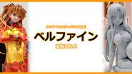 【イベントリポート】ワンダーフェスティバル2019[冬] 《ベルファイン》