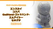 【イベントリポート】ワンダーフェスティバル2019[冬] 《エンスカイ/コスパ/ゴッドハンド/エムアイシー/セキグチ》