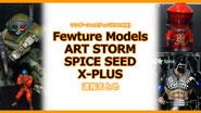 【イベントリポート】ワンダーフェスティバル2019[冬] 《フューチャーモデル/アートストーム/スパイスシード/エクスプラス》