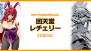 【イベントリポート】ワンダーフェスティバル2019[冬] 《回天堂・レチェリー》