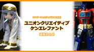 【イベントリポート】ワンダーフェスティバル2019[冬] 《ユニオンクリエイティブ/ケンエレファント》