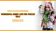 【イベントリポート】ワンダーフェスティバル2019[冬] 《WONDERFUL HOBBY LIFE FOR YOU!!29 その3》