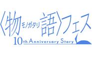 【トピックス】一夜限り!映像化無し!「〈物語〉フェス ~10th Anniversary~」が5月11日(土)開催決定!