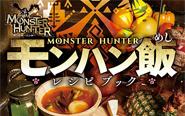 【トピックス】『モンスターハンター』のレシピがこの一冊に!「モンスターハンター モンハン飯レシピブック」発売!