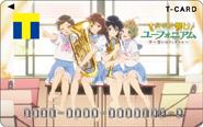【トピックス】完全新作劇場版公開記念!『劇場版 響け!ユーフォニアム~誓いのフィナーレ~』デザインの「Tカード」が3月25日(月)より発行開始!
