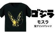 【トピックス】映画『モスラ』より、メタリックに輝くモスラの箔プリントTシャツが登場!