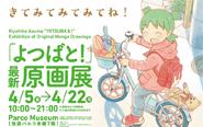 【トピックス】15周年記念『よつばと!』最新原画展が、パルコミュージアムにて4月5日より開催!