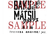 【トピックス】TVアニメ『BAKUMATSU クライシス』キャスト直筆サイン入り台本を抽選でプレゼントするキャンペーンを実施!