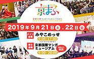 【トピックス】西日本最大級のマンガ・アニメのイベント「京都国際マンガ・アニメフェア2019」が9月21日(土)・22日(日)に開催決定!