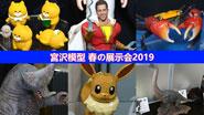 【イベントレポート】宮沢模型 春の展示会2019 [その5]