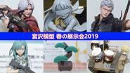 【イベントレポート】宮沢模型 春の展示会2019 [その6]