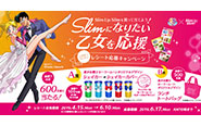 【トピックス】セーラー戦士がSlimになりたい乙女を応援! ダイエットサポート食品「スリムアップスリム」と『美少女戦士セーラームーン』がコラボ決定!