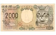 【トピックス】柴犬紙幣の次は「猫」が登場!? 大反響の「猫の紙幣」が商品化!