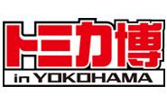 【トピックス】「トミカ博 in YOKOHAMA~まちをまもるクルマ大集合!~」が開催決定!