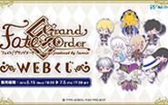 【トピックス】『Fate/Grand Order』をサンリオがデザインプロデュースしたWEBくじが期間限定で販売開始!