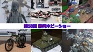 【イベントレポート】第58回静岡ホビーショー2019 [タカラトミー/タミヤ/トミーテック]