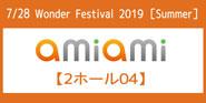 【あみあみ出展情報】ワンダーフェスティバル2019[夏]