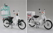 【トピックス】「1/12 完成品バイク」シリーズに、「Honda スーパーカブ」の出前機付とポリス仕様が登場!