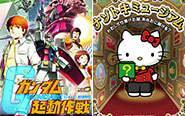 【トピックス】「ガンダム起動作戦」「ハローキティのナゾトキミュージアム」各メインビジュアル&ストーリーを初公開!
