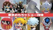 【イベントレポート】東京おもちゃショー2019 [その1]