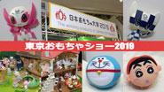 【イベントレポート】東京おもちゃショー2019 [その2]