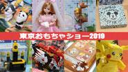 【イベントレポート】東京おもちゃショー2019 [その3]