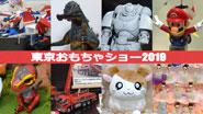 【イベントレポート】東京おもちゃショー2019 [その4]