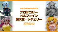【イベントレポート】ワンダーフェスティバル2019[夏] 《ブロッコリー/ベルファイン/回天堂/レチェリー》