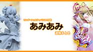 【イベントレポート】ワンダーフェスティバル2019[夏] 《あみあみ》