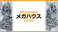 【イベントレポート】ワンダーフェスティバル2019[夏] 《メガハウス》