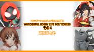 【イベントレポート】ワンダーフェスティバル2019[夏] 《WONDERFUL HOBBY LIFE FOR YOU!!30 その4》