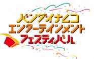 【トピックス】IPの垣根を超えたエンターテインメントライブ 「バンダイナムコエンターテインメントフェスティバル」開催決定!