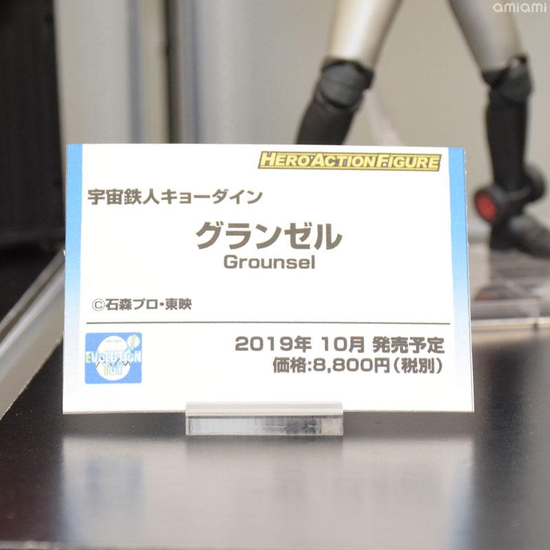 EvolutionToy-59.jpg
