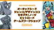 【イベントレポート】ワンダーフェスティバル2019[夏] 《オーキッドシード/ジェンコ/デザインココ/セキグチ/ノーツ/ピットロード+ペアドット/ゲームズワークショップ》