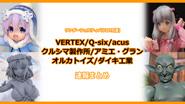 【イベントレポート】ワンダーフェスティバル2019[夏] 《VERTEX/Q-six/acus/クルシマ製作所/アミエ・グラン/オルカトイズ/ダイキ工業》