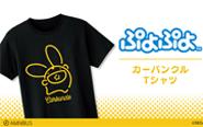 【トピックス】『ぷよぷよ』に登場する「カーバンクル」を、アイコン風にアレンジしたTシャツが発売決定!