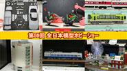 【イベントレポート】 第59回 全日本模型ホビーショー [ プラッツ / ビーバーコーポレーション / カトー / ディディエフ / グリーンマックス 編]