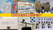 【イベントレポート】 第59回 全日本模型ホビーショー [ GSIクレオス / ガイアノーツ / ゲームズワークショップ 編]