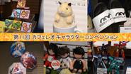 【イベントレポート】第11回 カフェレオキャラクターコンベンション [その3]