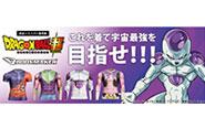 【トピックス】これを着て宇宙最強を目指せ!BODYMAKERがアニメ『ドラゴンボール』とのコラボ商品第4弾を予約販売開始!