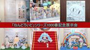 【イベントレポート】「ねんどろいど」シリーズ1000番記念展示会