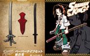 【トピックス】歴代の武器をコレクション!『シャーマンキング』麻倉葉のペーパーナイフがついに発売!