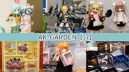 【イベントレポート】AK-GARDEN【17】[その1]