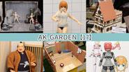 【イベントレポート】AK-GARDEN【17】[その2]